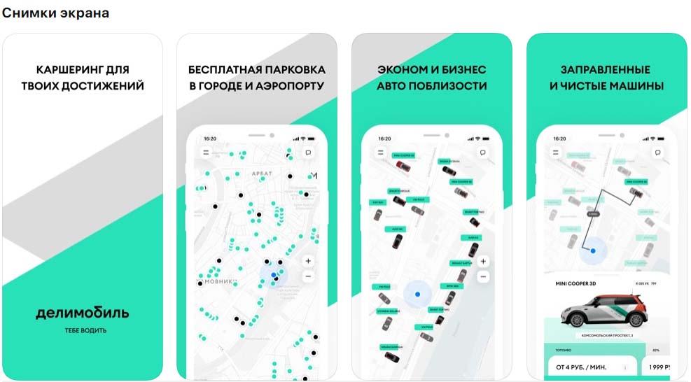 Приложение Делимобиль снимки экрана