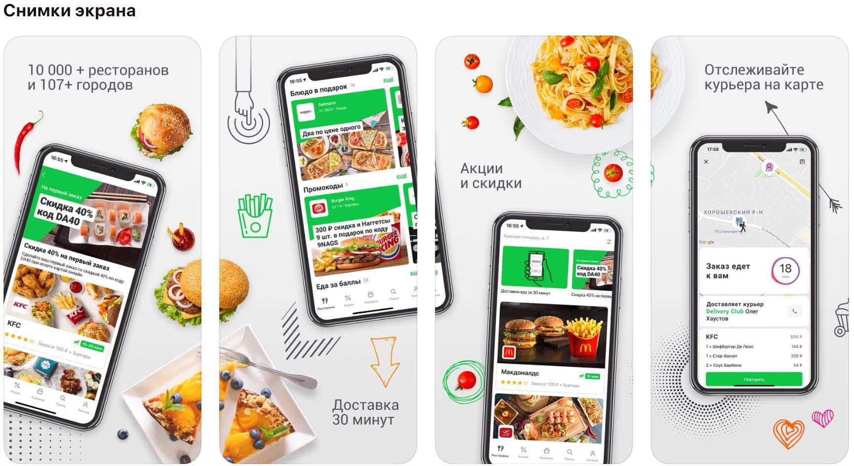 Приложение Delivery Club снимки экрана