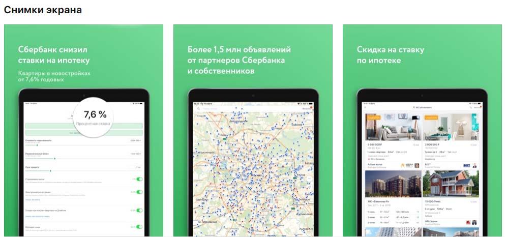 Приложение ДомКлик снимки экрана