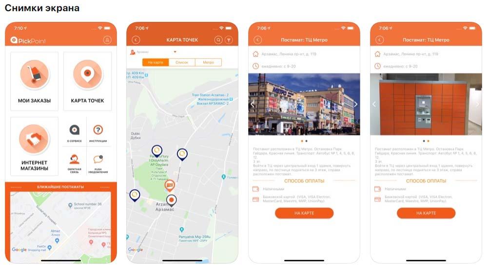Приложение PickPoint снимки экрана