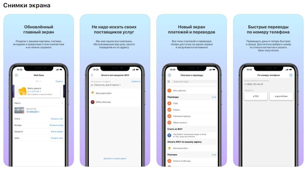 Приложение Промсвязьбанка снимки экрана