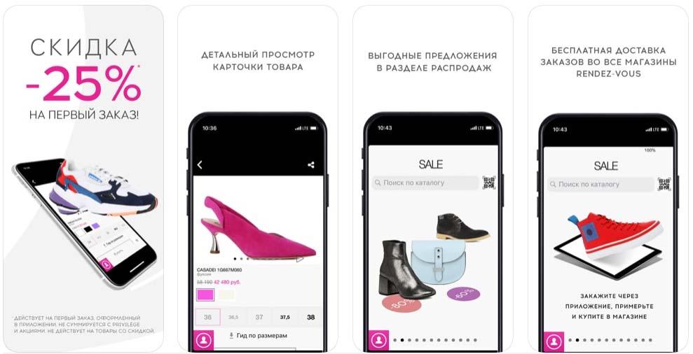 Приложение Rendez-Vous снимки экрана