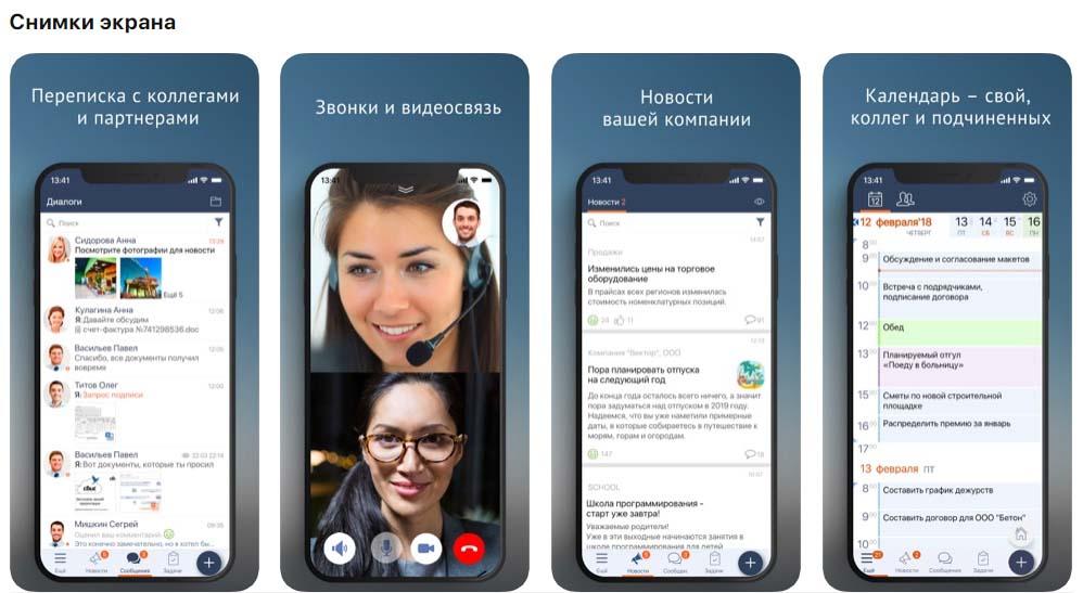 Приложение СБИС снимки экрана