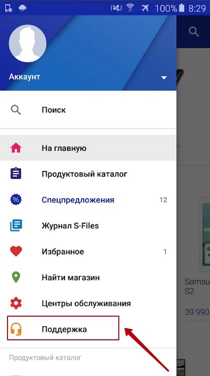 Приложение Samsung