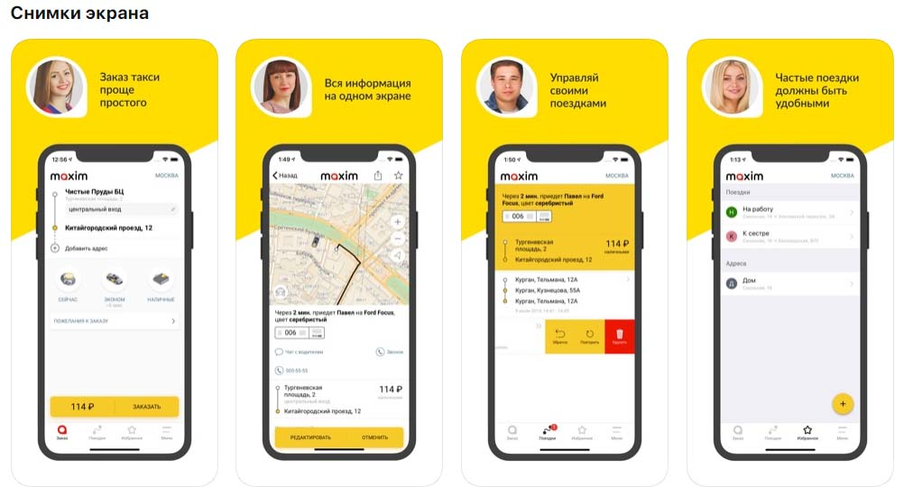 Приложение Такси Максим снимки экрана
