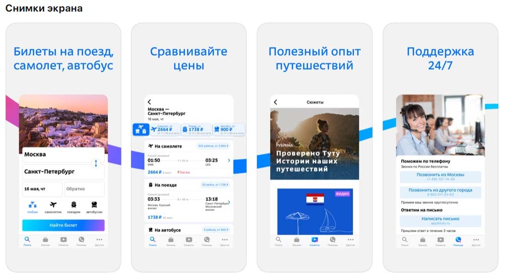 Приложение Туту.ру снимки экрана