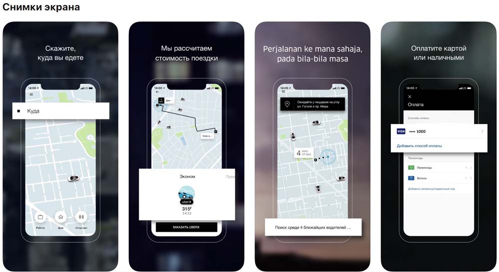 Приложение Uber снимки экрана