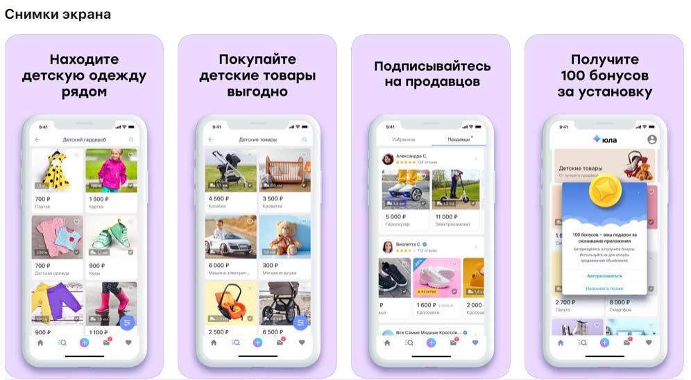 Приложение Юла снимки экрана