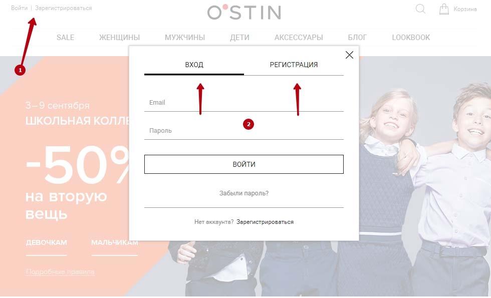 Регистрация и вход в личный кабинет Ostin