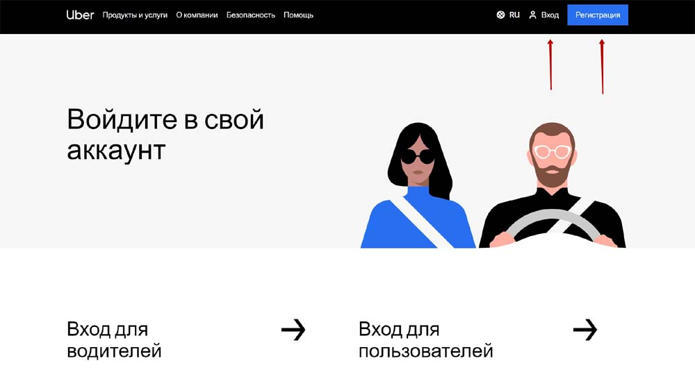 Регистрация и вход в личный кабинет Uber