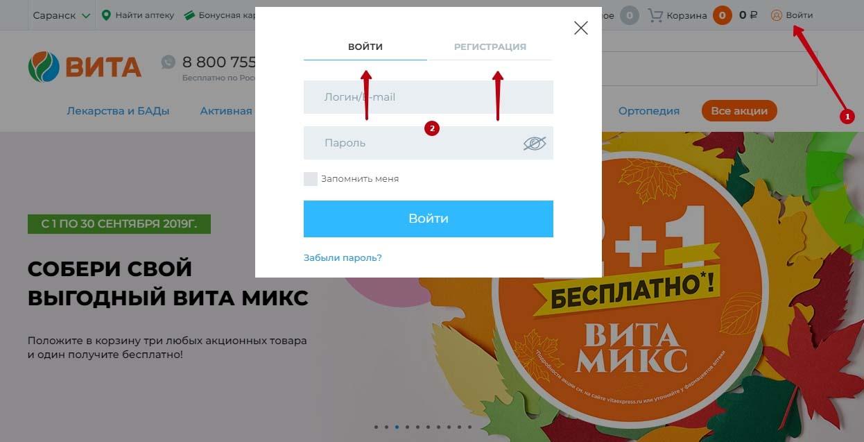 Регистрация и вход в личный кабинет аптеки Вита