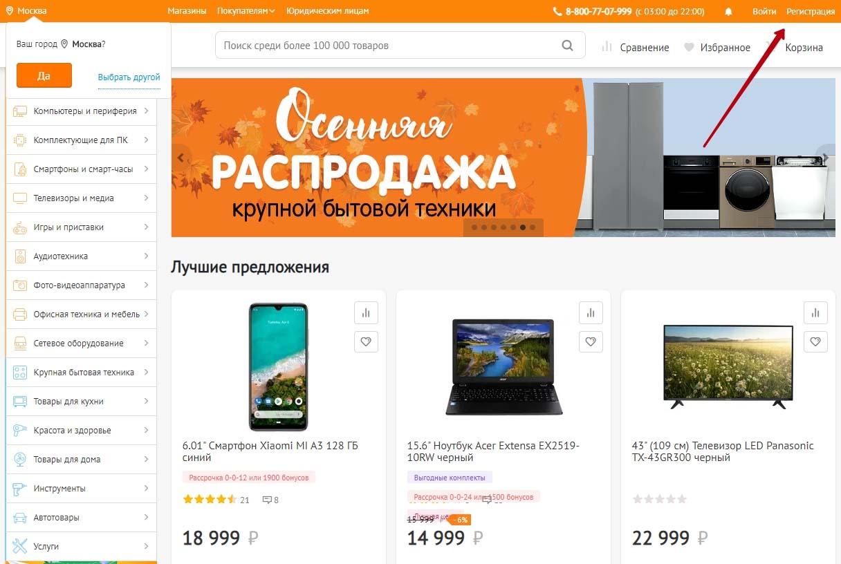 Регистрация и вход в личный кабинет интернет магазина ДНС