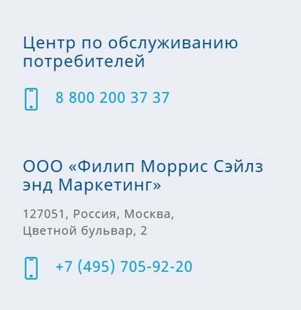 Центр по обслуживанию потребителей