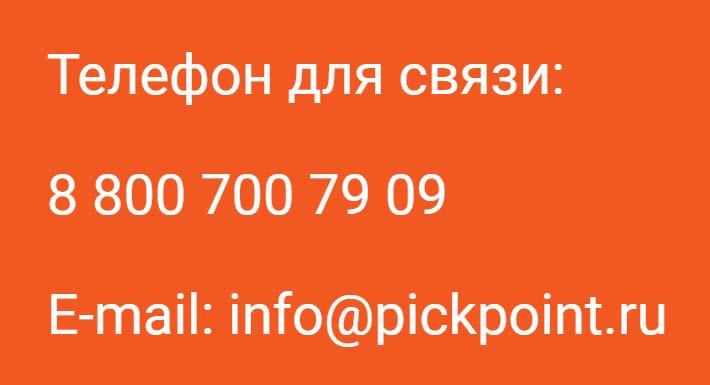 Телефон для связи с PickPoint