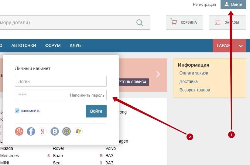 Вход в личный кабинет Exist.ru