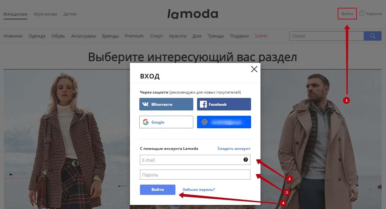 Вход в личный кабинет Lamoda на официальном сайте