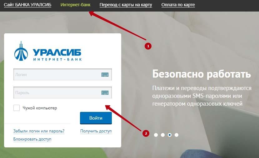 Вход в личный кабинет УралСиб банка на официальном сайте