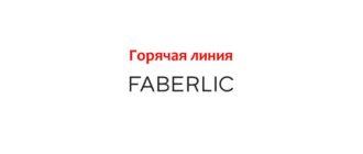 Горячая линия Faberlic