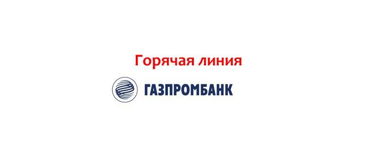 Горячая линия Газпромбанка