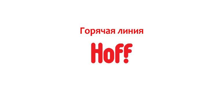 Горячая линия Хофф