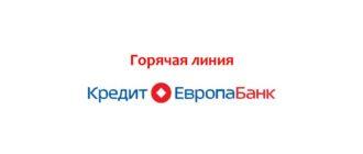 Горячая линия Кредит Европа Банка