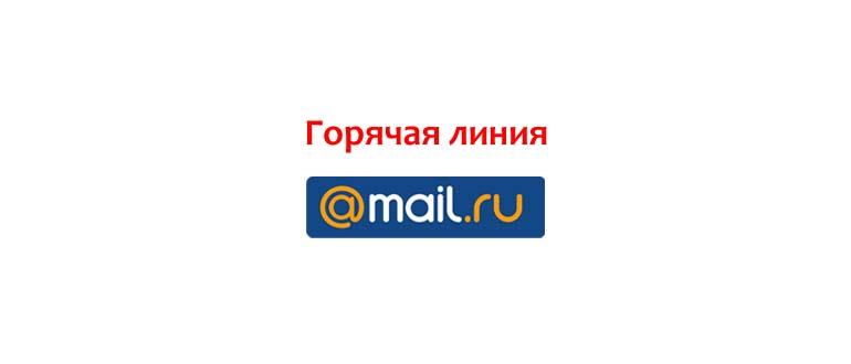 Горячая линия Mail.ru