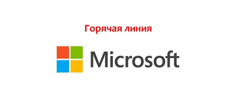 Горячая линия Майкрософт