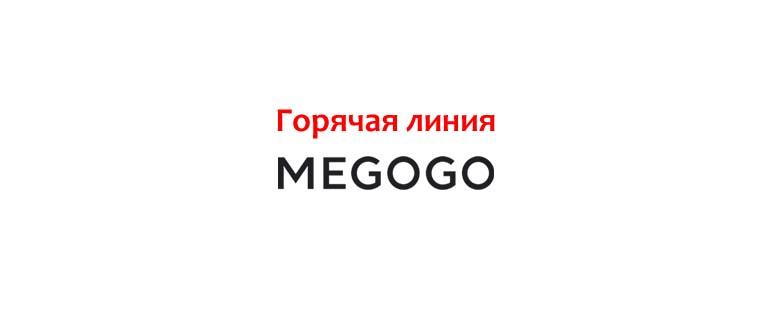 Горячая линия Мегого