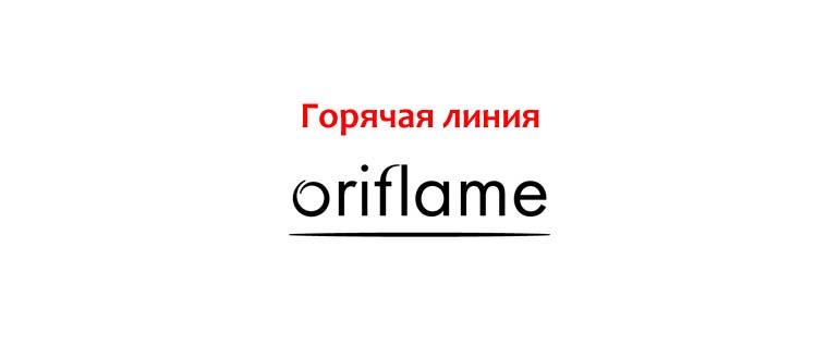 Горячая линия Oriflame
