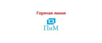 Горячая линия ПиМ Почта
