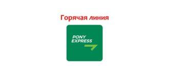 Горячая линия Пони Экспресс