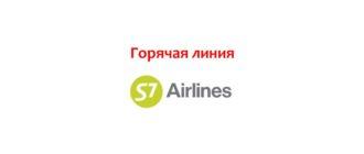 Горячая линия S7 Airlines