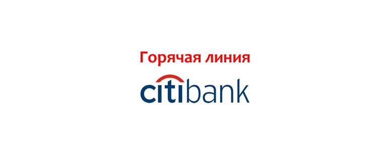 Горячая линия Ситибанка