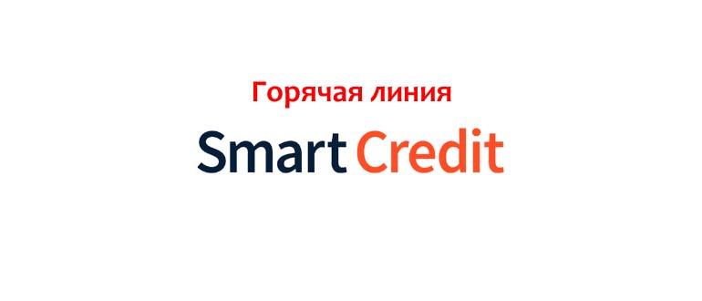 Горячая линия Смарт Кредит