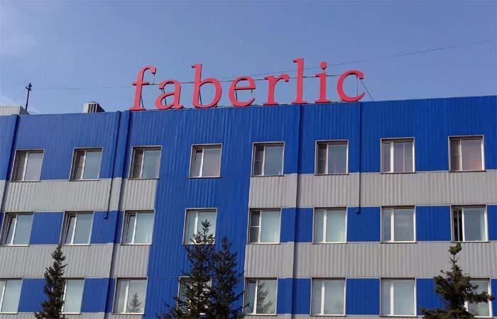 Компания Faberlic в России