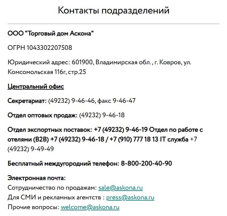 Контакты Аскона