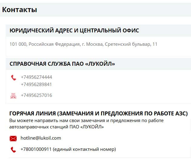 Контакты Лукойл