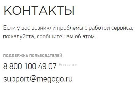 Контакты MEGOGO