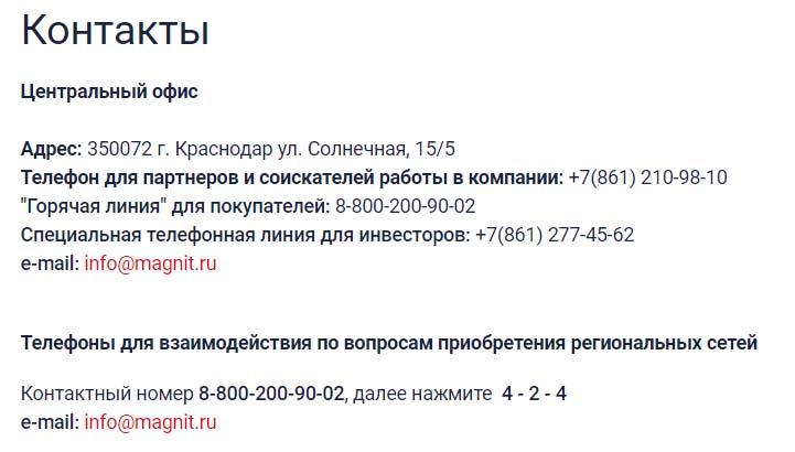 Контакты Магнит