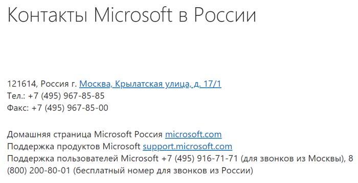 Контакты Microsoft в России