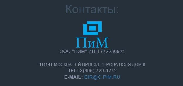 Контакты ПиМ