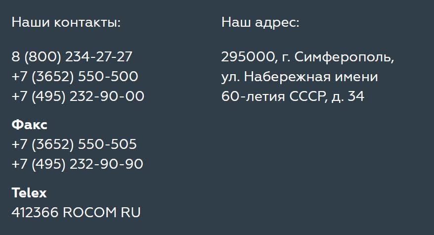 Контакты РНКБ