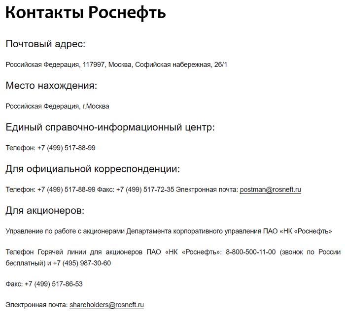 Контакты Роснефть