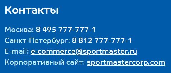Контакты Спортмастер