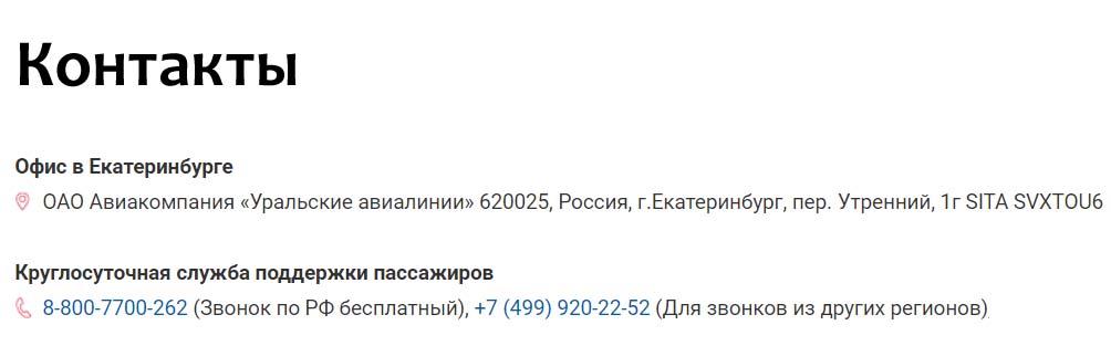 Контакты Уральских Авиалиний
