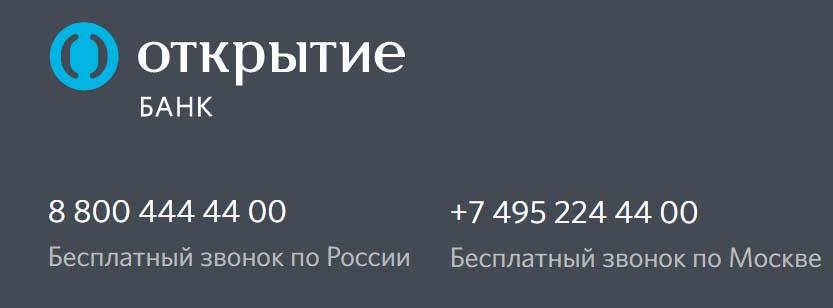 Контакты банка Отктытие