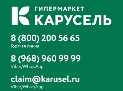 Контакты компании Карусель