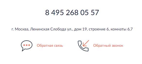 Обратный звонок SmartCredit