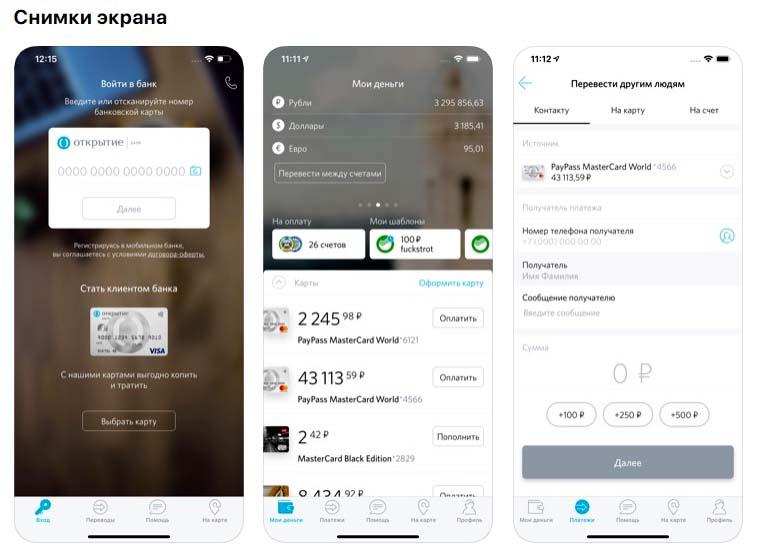 Приложение Банк Открытие снимки экрана