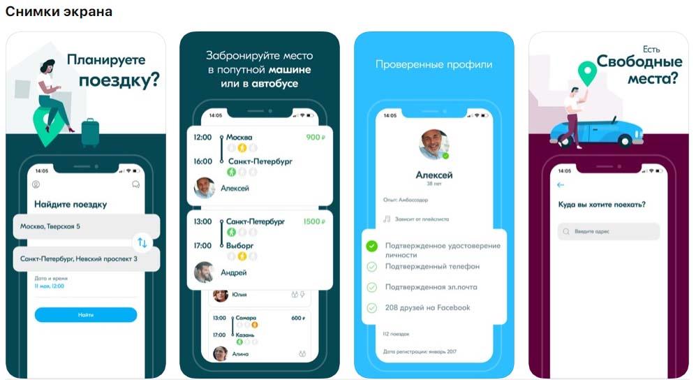 Приложение BlaBlaCar снимки экрана